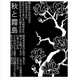 Pochoir décoratif Sir Vagabond in Japan arbre 15x20cm Stamperia